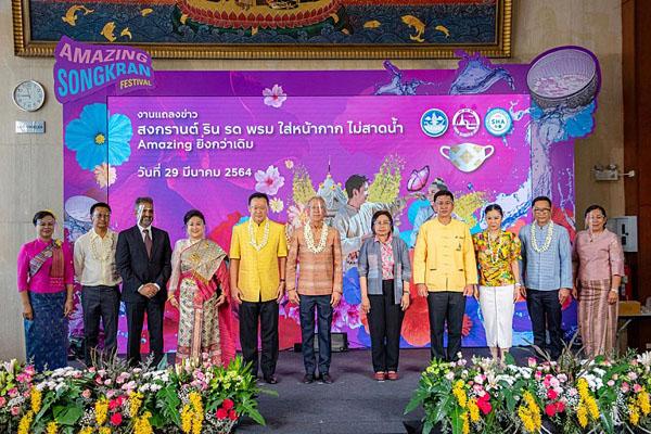 Thailand : TAT celebrates Songkran Festival 2021 in new normal
