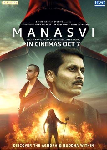 सच्चा अघोरी शव को शिव तुल्य मानते हैं – MANASVI 7th October In cinema – Watch Trailer