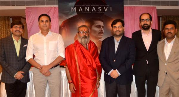 आध्यात्मिक थ्रिलर मनस्वी (Manasvi) के ट्रेलर लॉन्च ने दर्शकों को किया चकित